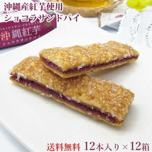 紅芋 ショコラサンドパイ 沖縄土産 送料無料 12本入り×12箱セット クローバーおきなわ