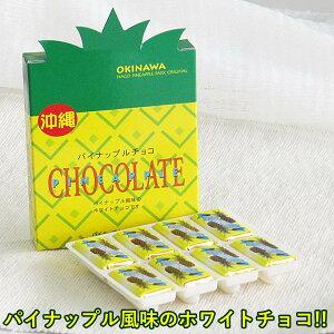 パインチョコレート 8個入り×10箱 送料込み パイナップルチョコ ナゴパイナップルパーク パインチョコ パイナップルチョコレート 沖縄 お土産 ホワイトチョコ
