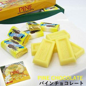 パインチョコレート 32個入り×5箱 送料込み パイナップルチョコ ナゴパイナップルパーク パインチョコ パイナップルチョコレート 沖縄 お土産 ホワイトチョコ