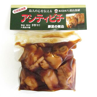 Softness, such as トロける! Ishigaki Island specialties! アシティビチ ( come and POO ) 5P13oct13_b