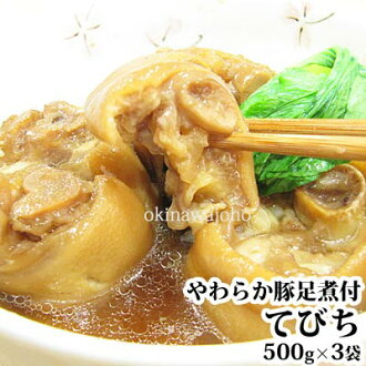 Come and iKan pepes/steamed away pork legs 500 g x 3 bag set Okinawa Ogham 0824 Rakuten card Division