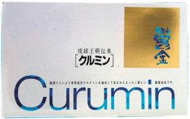 15%OFF クルミン(30本入)お買い得3箱セット【送料無料】