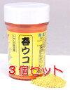 〔比嘉製茶〕沖縄県産 春ウコン粉 100g 3個セット