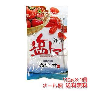塩トマト 110g【メール便発送 送料無料】ドライトマト