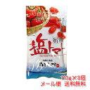 塩トマト 110g×3個【メール便発送 送料無料】ドライトマト