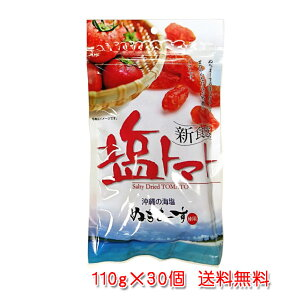 塩トマト 110g×30個 送料無料 ドライトマト