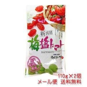 梅塩トマト 110g×2個 メール便発送 送料無料 ドライトマト