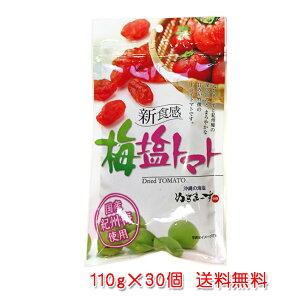 梅塩トマト 110g×30個 送料無料 ドライトマト