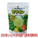 JAおきなわ「ヒラミン」シークヮーサー顆粒タイプ(無加糖)3g×30本入り×20袋【送料無料】(シークワーサー)