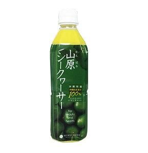 沖縄県産果汁100%山原シークヮーサー500ml×24本 シークワーサージュース