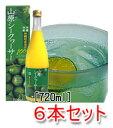 沖縄県産果汁100%山原シークヮーサー720ml×6本セット シークワーサー【送料無料】【532P17Sep16】