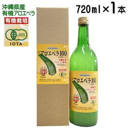 沖縄産アロエベラジュース「アロエベラ100」JAS認定・無農薬有機栽培アロエベラゲル使用