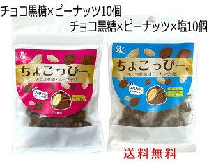 ちょこっぴー プレーン30g×10個・塩味30g×10個 チョコ黒糖×ピーナッツ×塩 豆菓子 落花生 送料無料