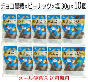 ちょこっぴー 塩味 30g×10個 チョコ黒糖×ピーナッツ×塩 豆菓子 落花生 メール便発送 送料無料