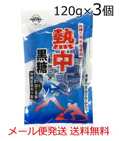 熱中黒糖(沖縄産原料100%)120g×3袋沖縄海水塩使用・珊瑚カルシウム入り〔メール便発送 送料無料〕熱中症対策・塩分補強・糖分補給