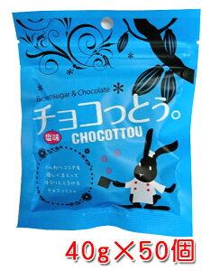 チョコっとう。塩味 40g×50個 送料無料