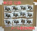 【メール便送料無料】美ら豆(ちゅらまめ) 10g×12袋【532P17Sep16】