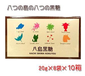 八つの島の八つの黒糖「八島黒糖」20g×8袋×10箱 沖縄県産黒糖