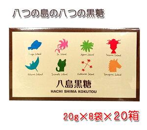 八つの島の八つの黒糖「八島黒糖」20g×8袋×20箱 沖縄県産黒糖