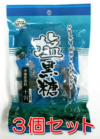 【メール便送料無料】塩黒糖(沖縄海水塩・珊瑚カルシウム入り)×3袋セット沖縄産原料100%