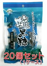 塩黒糖(沖縄海水塩・珊瑚カルシウム入り)×20袋セット沖縄産原料100%