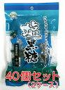 塩黒糖(沖縄海水塩・珊瑚カルシウム入り)×40袋セット沖縄産原料100%