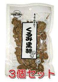 手造り地釜炊き黒糖 くるみ黒糖100g×3袋セット(メール便ポスト投函 送料無料)