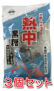 熱中黒糖(沖縄産100%)×3袋セットちゃたんの塩・珊瑚カルシウム入り〔メール便発送 送料無料〕熱中症対策・塩分・糖分
