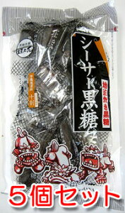 地釜炊き黒糖 シーサー黒糖 個包装×5袋セット