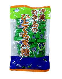 沖縄 西表島のひとくち黒糖 110g 個包装【3個までメール便発送可】
