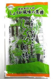 国産しょうが入り しょうが黒糖(個包装タイプ)×3袋セット【メール便発送 送料無料】沖縄のお土産・ごま黒糖