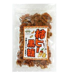 柿ピー黒糖120g×10袋 カリッカリッ軽〜い食感♪