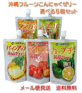 JAおきなわ 沖縄フルーツ蒟蒻ゼリー 選べる5個セット(パインアップル・アセロラ・シークワーサー・タンカン・カーブチー)こんにゃくゼリー メール便発送 送料無料