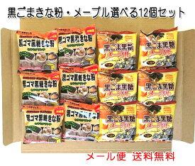 黒ごま黒糖(きな粉・メープル)選べる12小袋セット