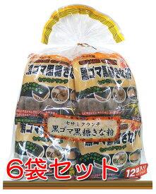 黒ごま黒糖きな粉(20g×12袋)6袋セット