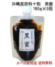 沖縄産原料十割 黒蜜 180g×3個 メール便発送 送料無料 黒糖シロップ 黒糖蜜 くろみつ