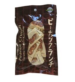ピーナッツクランチ(沖縄 多良間島産黒糖使用)60g×20個【送料無料】