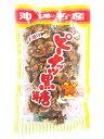 沖縄名産 手造り ピーナッツ黒糖150g×3個 メール便発送 送料無料 黒糖本舗垣乃花