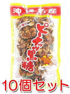 沖縄名産 手造り ピーナッツ黒糖 150g×10袋 送料無料 らっかせい落花生