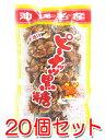 沖縄名産 手造り ピーナッツ黒糖 150g×20袋