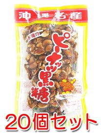 沖縄名産 手造り ピーナッツ黒糖 150g×20袋 送料無料 らっかせい落花生