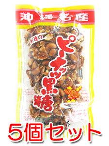 沖縄名産 手造り ピーナッツ黒糖 150g×5袋 送料無料 らっかせい落花生
