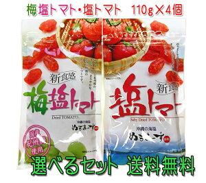 塩トマト・梅塩トマト 選べる4個セット【メール便発送 送料無料】ドライトマト