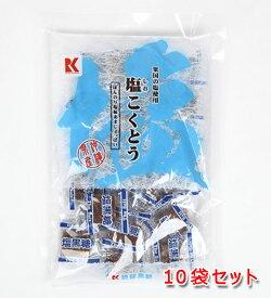 塩こくとう(塩黒糖)130g×10袋 個包装【粟国(あぐに)の塩使用】