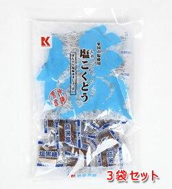 塩こくとう(塩黒糖)130g×3袋 個包装【沖縄 粟国(あぐに)の塩使用】【メール便発送 送料無料】