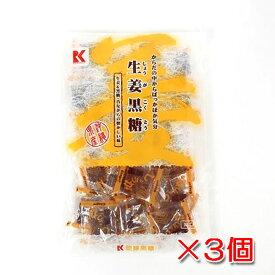 生姜黒糖(しょうが黒糖)130g×3袋 個包装 メール便発送 送料無料 沖縄県産黒糖使用 琉球黒糖