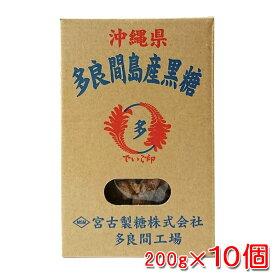 沖縄県 多良間島産黒糖 200g×10個