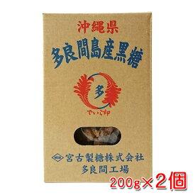 沖縄県 多良間島産黒糖 200g×2個