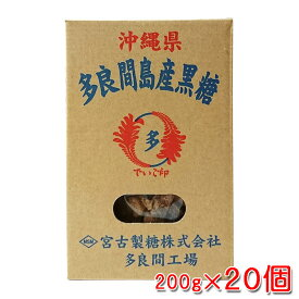 沖縄県 多良間島産黒糖 200g×20個
