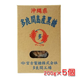 沖縄県 多良間島産黒糖 200g×5個